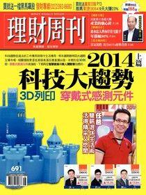 理財周刊 第691期 2013/11/21