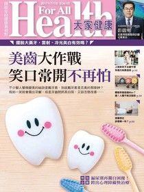 大家健康雜誌 07月號/2017 第361期