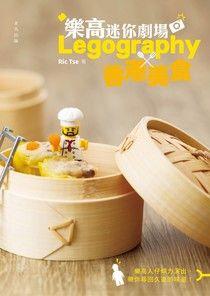 樂高迷你劇場:Legography x 香港美食