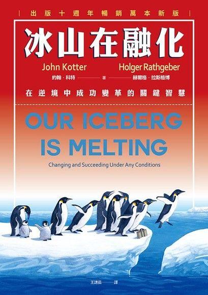 冰山在融化:在逆境中成功變革的關鍵智慧【出版十週年暢銷萬本新版】