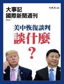 紀元國際週刊 2019.7月號/第1期