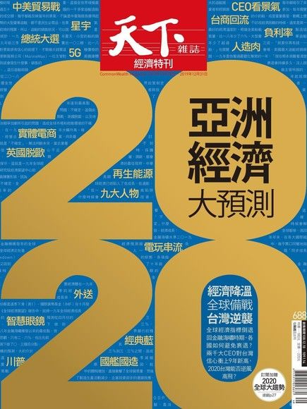 天下雜誌 第688期 2019/12/18【精華版】