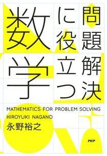 可以解決問題的數學