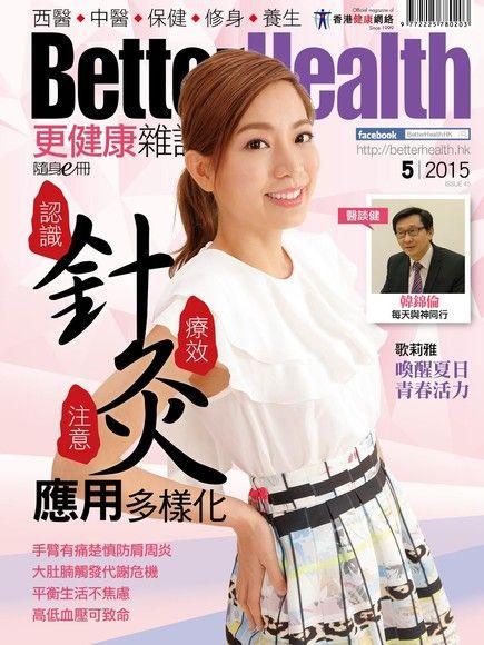 Better Health更健康 05月號/2015 第45期