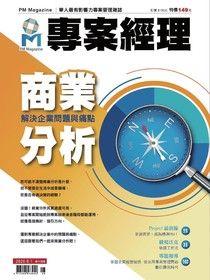 專案經理雜誌雙月刊 繁體版 06月號/2020 第51期