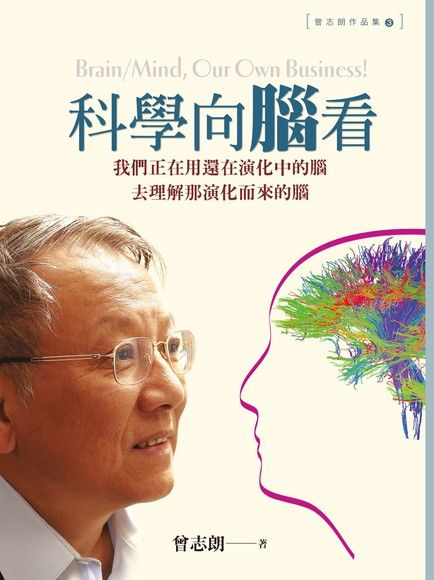 科學向腦看