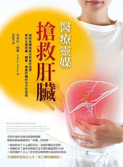 醫療靈媒─搶救肝臟:破除低糖高蛋白飲食的迷思,教你正確照護、餵養、療癒肝臟的全方位指南