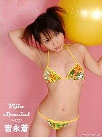 【Vijin Special  No.127】吉永蒼  02