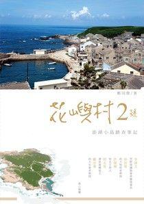 花嶼村2號:澎湖小島踏查筆記