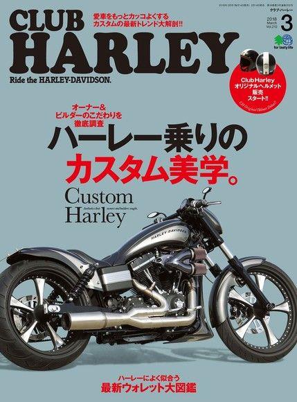 CLUB HARLEY 2018年3月號 Vol.212 【日文版】