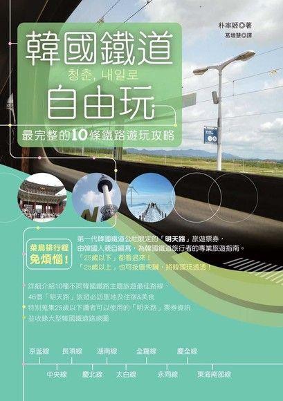 韓國鐵道自由玩