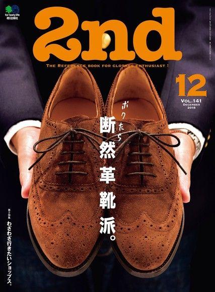 2nd 2018年12月號 Vol.141 【日文版】