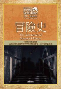 福爾摩斯探案全集2-冒險史(新版)