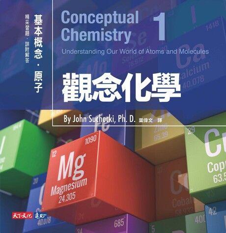 觀念化學1