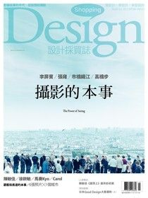 Shopping Design 07月號/2013 第56期