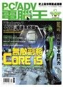 PC home Advance 電腦王 09月號/2009 第62期