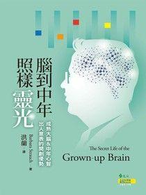 腦到中年照樣靈光:成熟大腦&中年心智出人意表的開創優勢