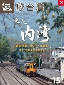 欣台灣走走系列NO.15:走走內灣