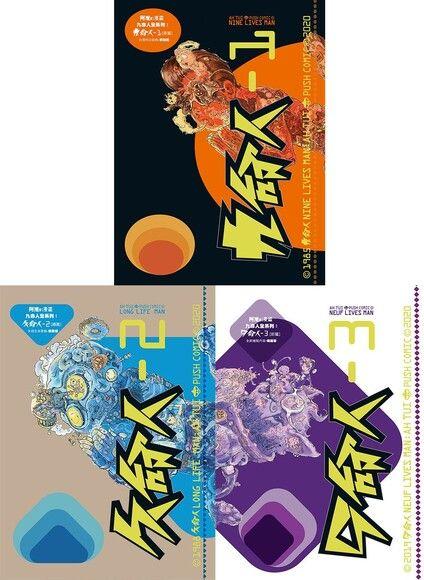 九命人【全系列】套書