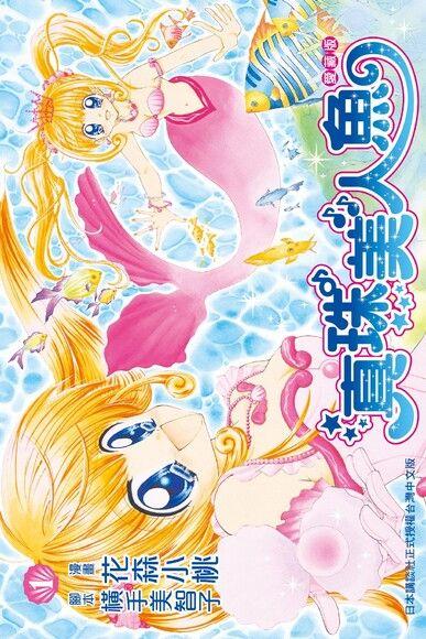 真珠美人魚 愛藏版(1)