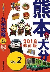 九州攻略完全制霸2018-熊本‧大分