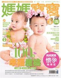 媽媽寶寶孕婦版 05月號/2012 第303期