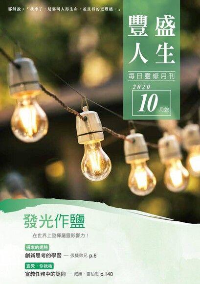 豐盛人生靈修月刊【繁體版】2020年10月號