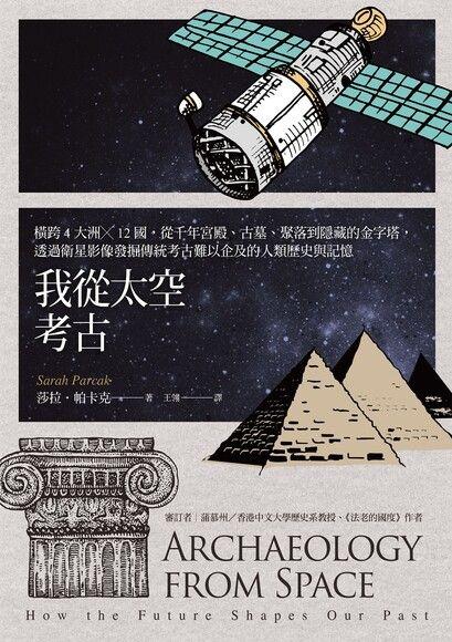 我從太空考古
