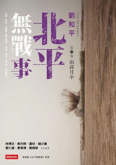 北平無戰事(第二卷):山高月小