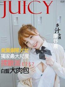 JUICY-白皙大肉包廖妤晨