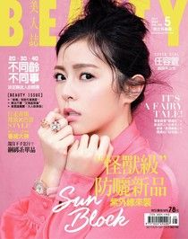BEAUTY美人誌No.198 2017/05月號