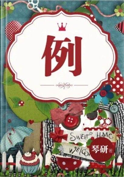 例-琴研短篇純愛小說集
