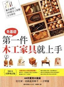 第一件木工家具就上手(2014全新增訂版)