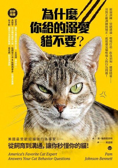 為什麼你給的溺愛貓不要?
