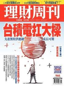理財周刊 第968期 2019/03/15