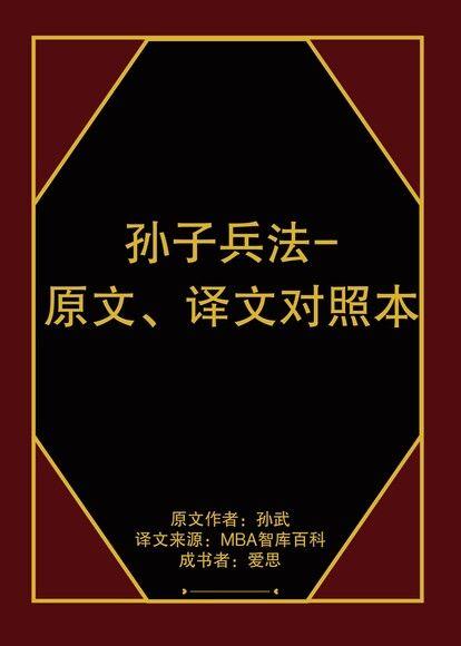 孙子兵法-原文、译文对照本