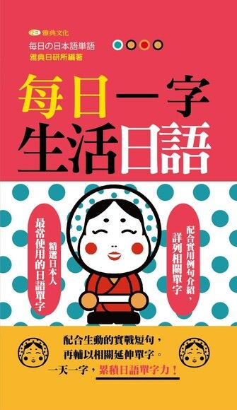 每日一字生活日語