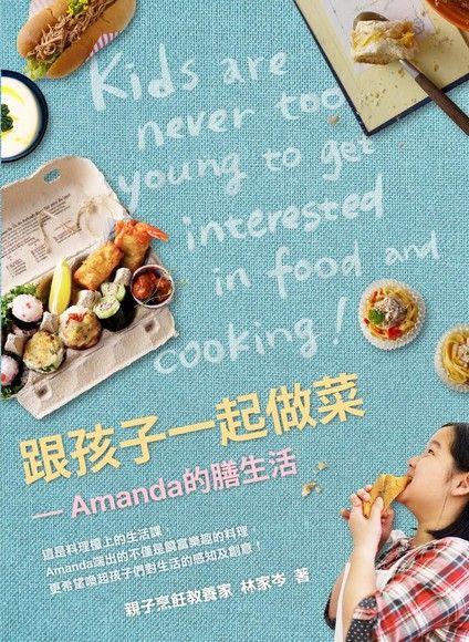 跟孩子一起做菜—Amanda的膳生活