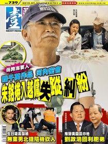 壹週刊 第739期 2017/07/22