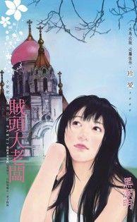 賊頭大老闆【小肥肥的猛男日記 PART1】