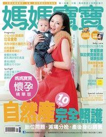 媽媽寶寶孕婦版 01月號/2015 第335期