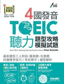 4國發音TOEIC聽力題型攻略模擬試題