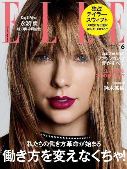 ELLE 2019年6月號 【日文版】
