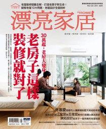 漂亮家居_No.123_2011/5_成家新鮮人裝修百科