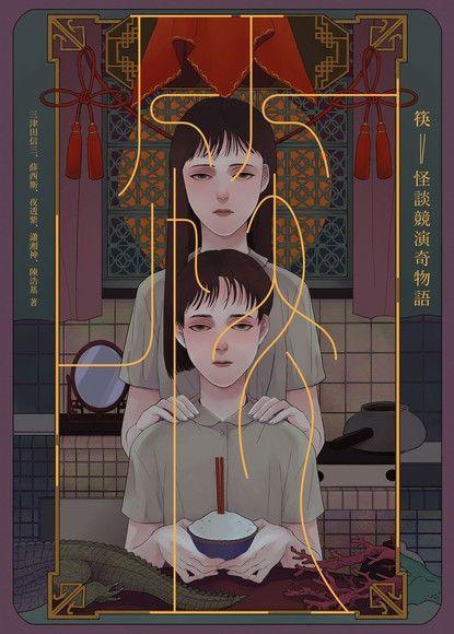 筷:怪談競演奇物語