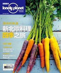 Lonely Planet 孤獨星球 7月號/2016 第57期