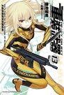 重裝武器 (13)(小說)