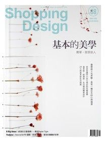 Shopping Design 03月號/2016 第88期