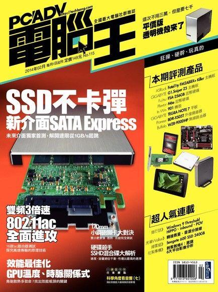 PC home Advance 電腦王 02月號/2014 第115期