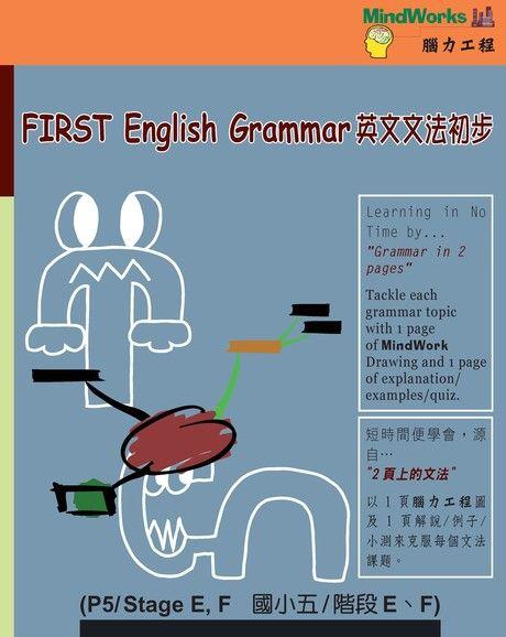 英文文法初步 (國小五/階段E、F)